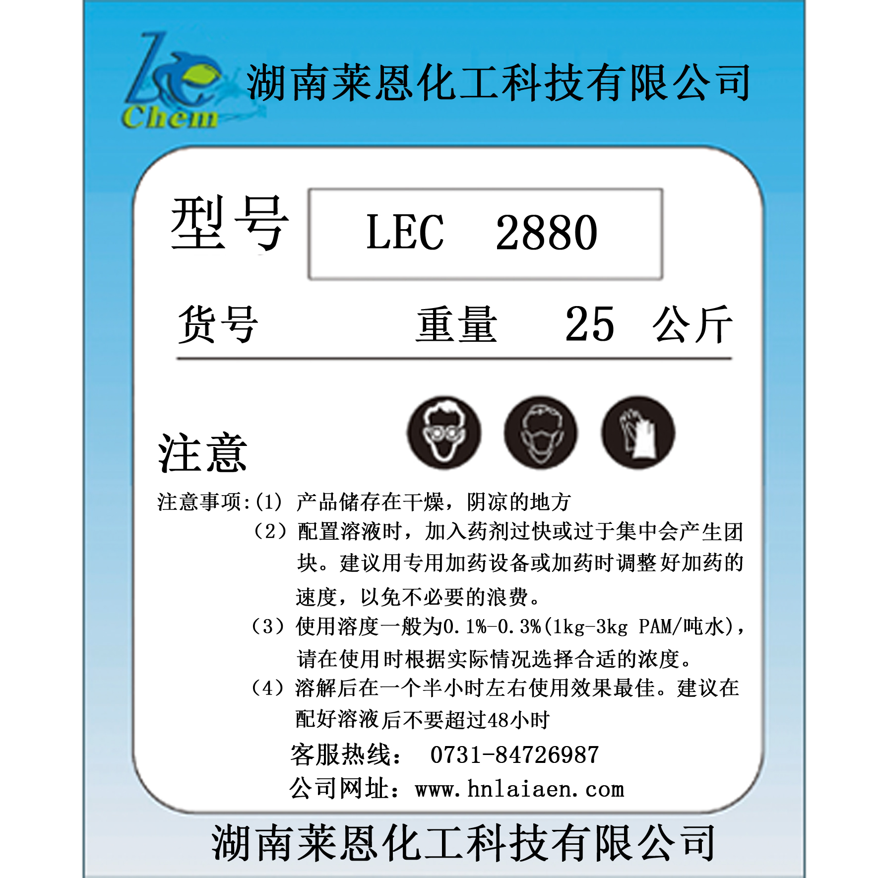 液体聚合氯化铝为什么相比固体聚合氯化铝来说不畅销?